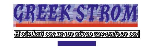 greekstrom.com.gr